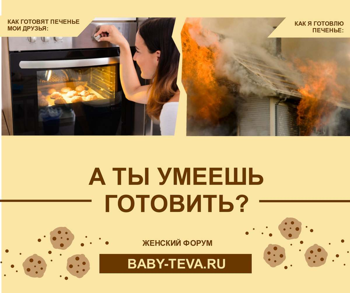 Умеете вы готовить?