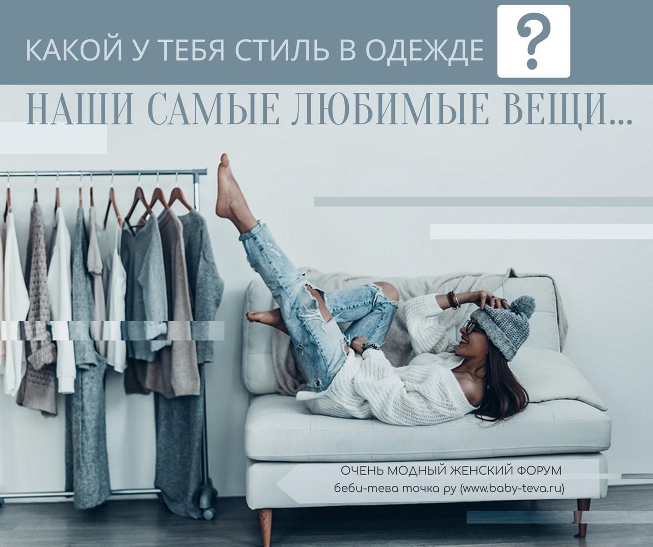 Ваш стиль в одежде, какую одежду любим носить?