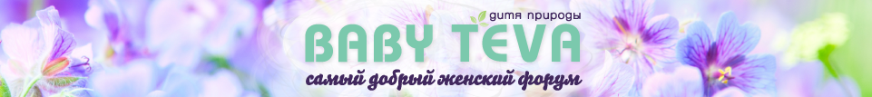 Женский форум, для беременных, форум для мам, форум о детях